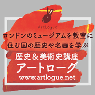 Artlogue